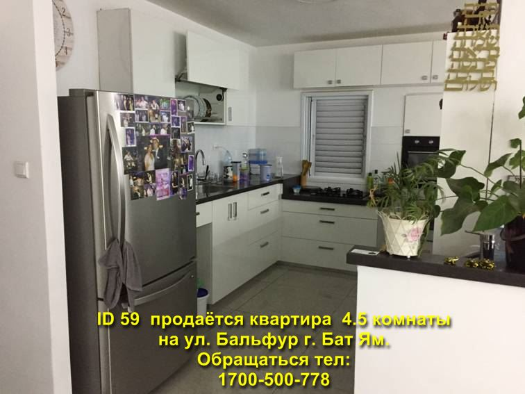 продажа квартиры Бат ям