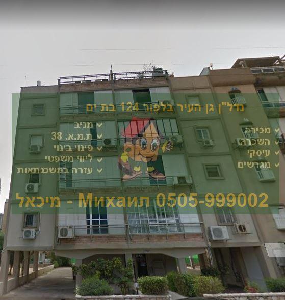 Бат Ям продажа квартир посредником