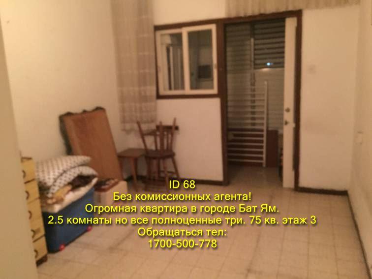 купить квартиру в бат яме