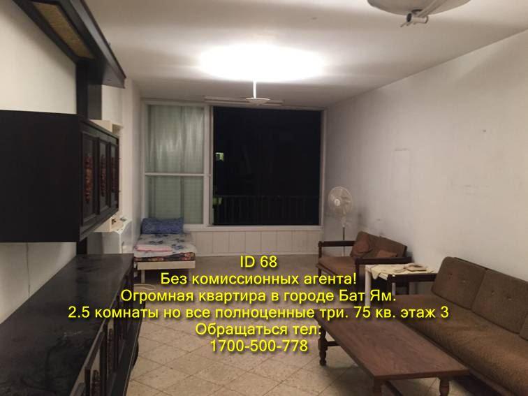 купить квартиру в израиле цены недорого