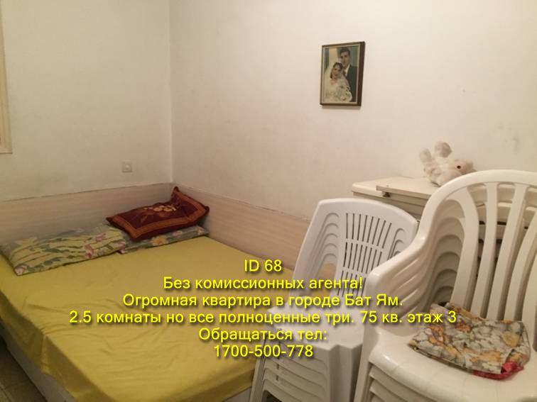 цены на квартиры в израиле по городам