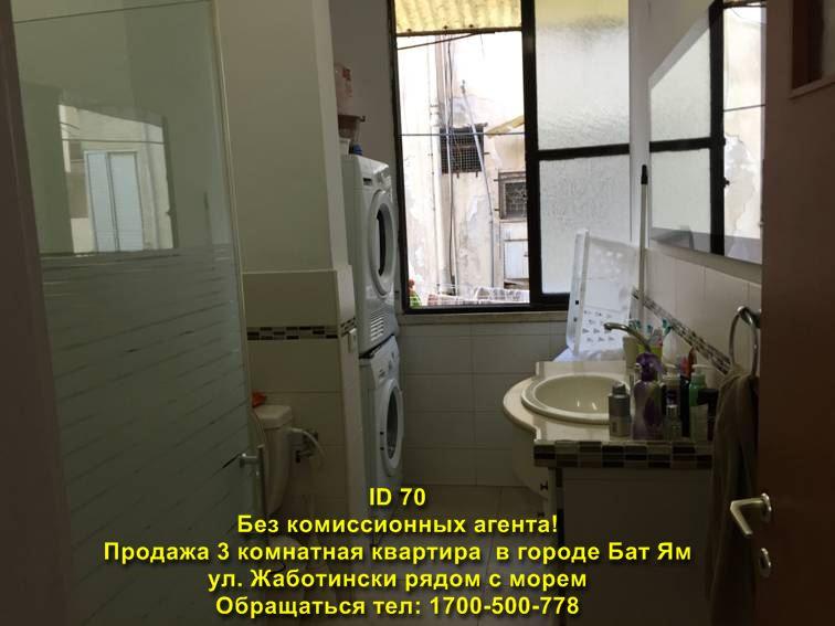 купить квартиру в израиле недорого вторичное жилье