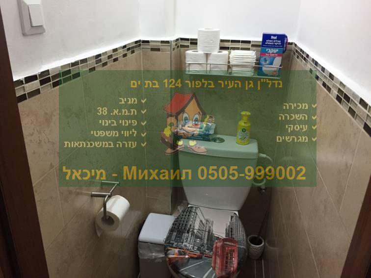 продажа вторичных квартир в Бат Яме