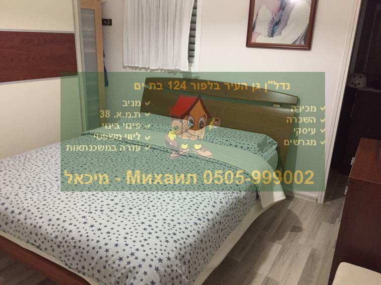 продажа квартир район Бат Ям