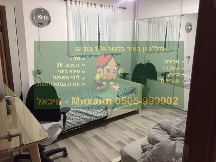 продажа квартир вторичка Бат Ям