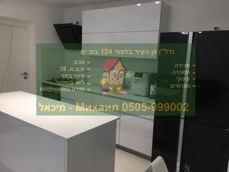 продажа квартир в Бат Яме