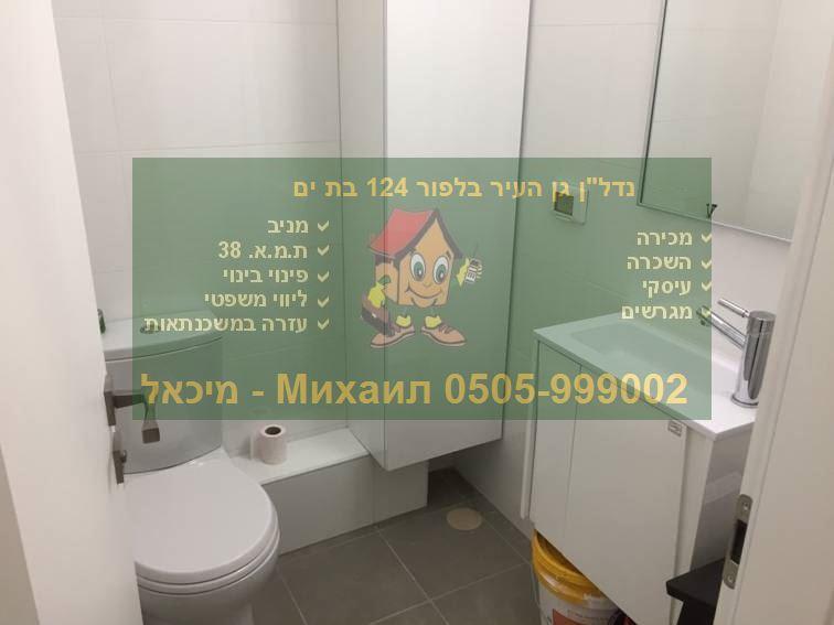 продажа квартир вторичное жилье Бат Ям