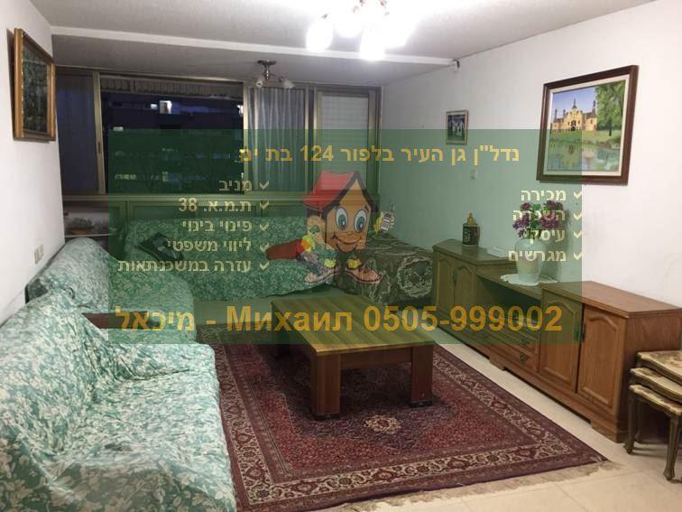 Недвижимость Ганей Авив продажа квартир в области Бат Ям