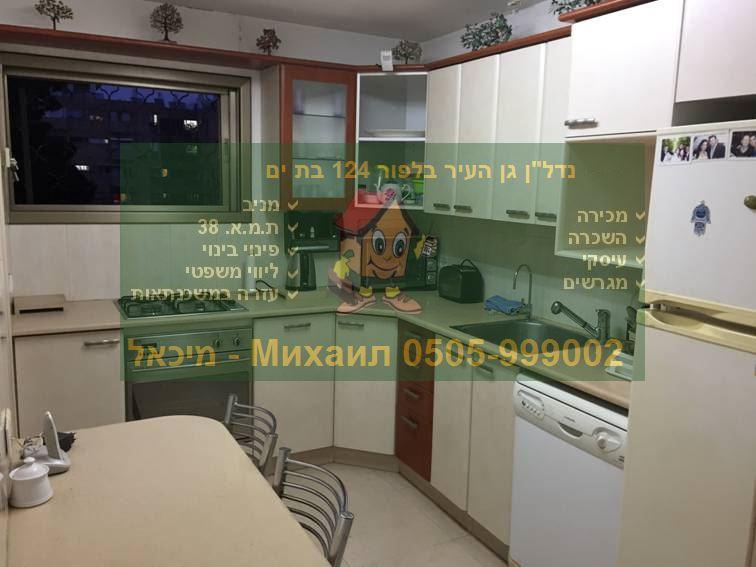 продажа квартир вторичка в Бат Яме