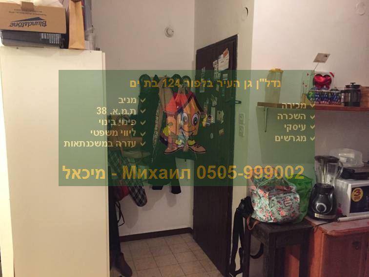 В Израиле документы для продажи квартиры