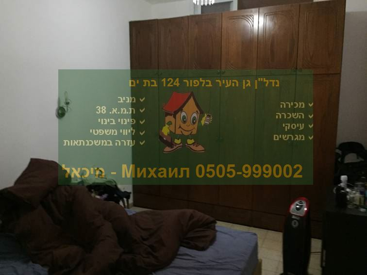Агенство недвижимости Ган аир Бат Ям