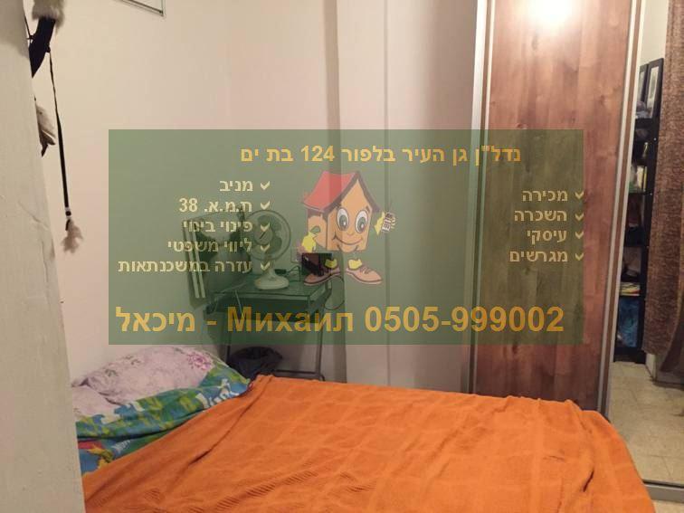 официальный сайт продажа квартир в Бат Яме