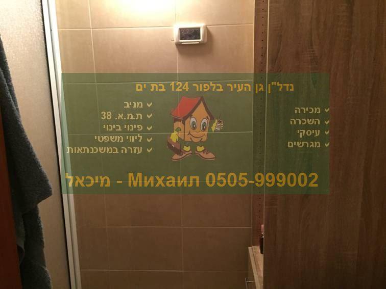 продажа квартир х комнатных в Бат Яме