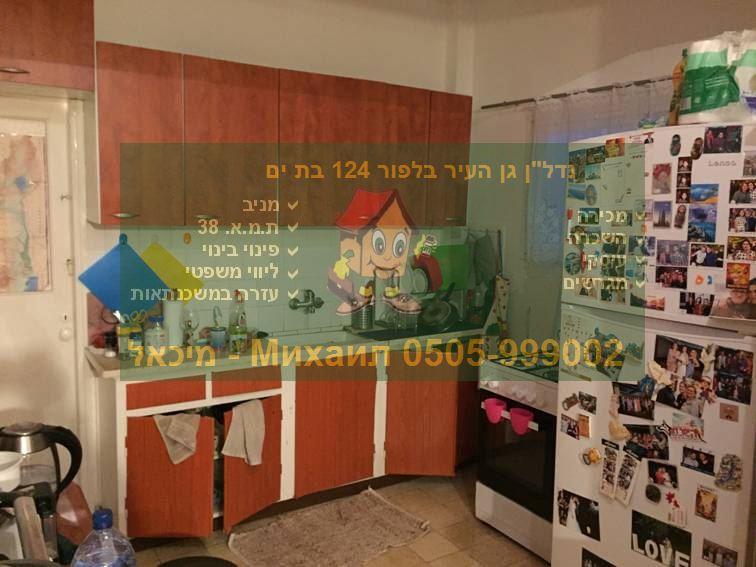 образец договора купли продажи квартиры Израиль