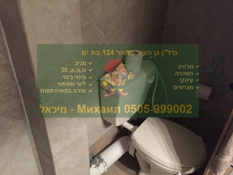 предварительная продажа квартиры Шешет Аямим Бат Ям