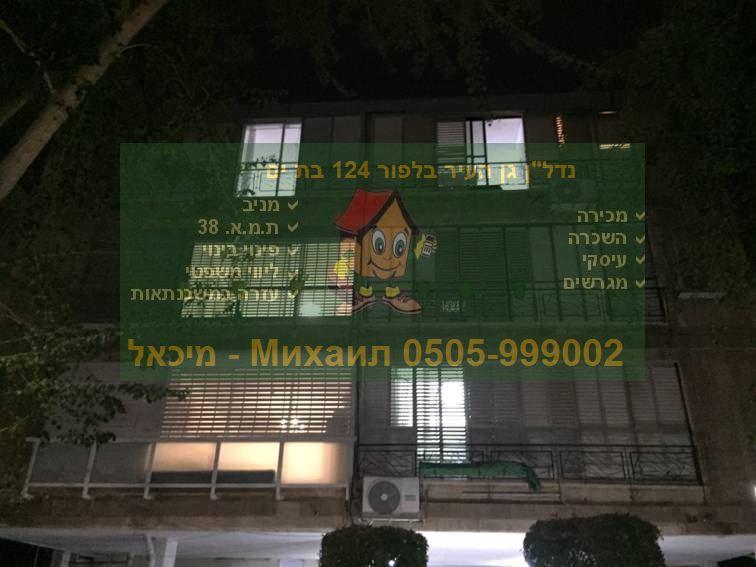 продажа квартир в новостройках Аацмаут Бат Ям