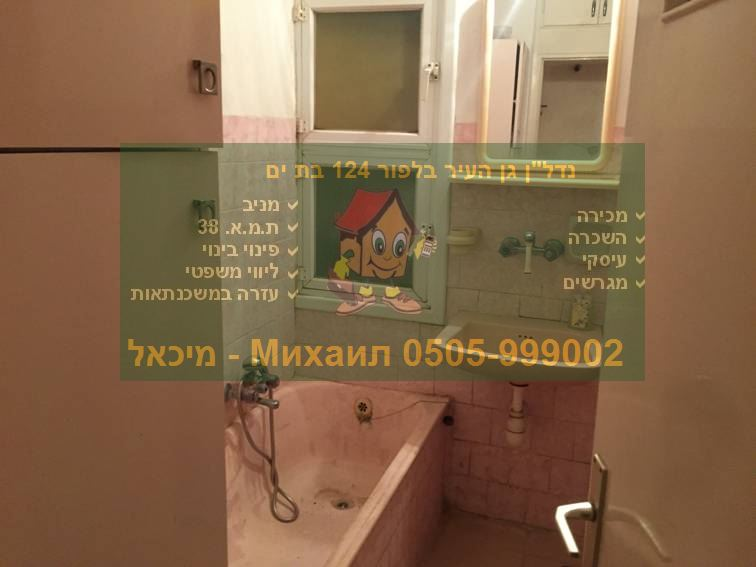 продажа трехкомнатных квартир Йосеф Таль Бат Ям