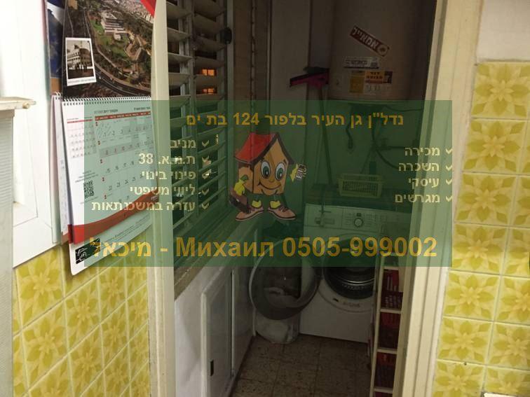 Бат Ям Анавиим продажа 4 квартир