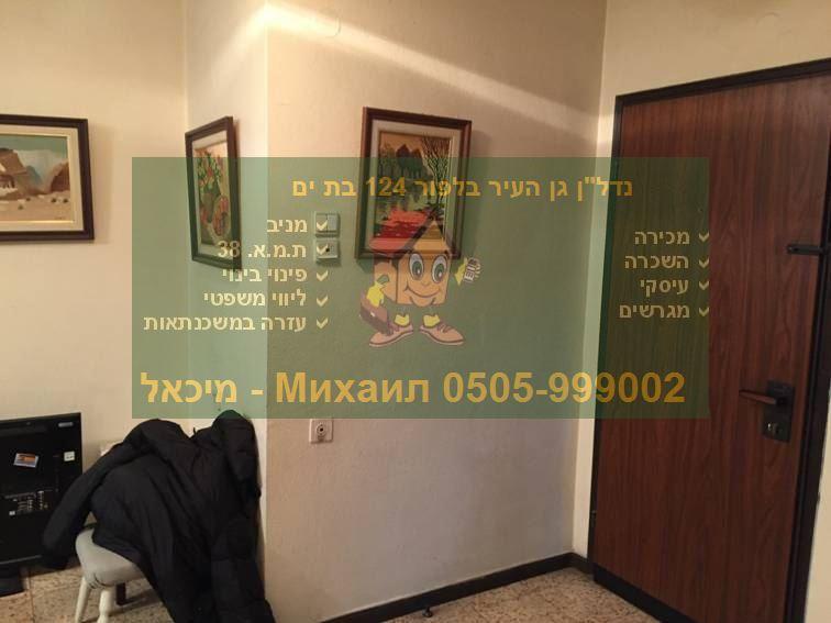 Ганей Авив Агенство недвижимости Бат Ям