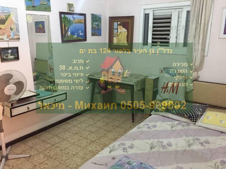 продажа 2 х квартир Бальфур Бат Ям