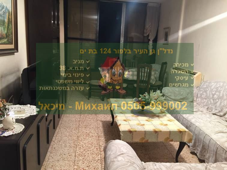 предварительная купля продажа квартиры в Бат Яме
