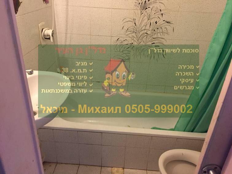после продажи квартиры в Израиле