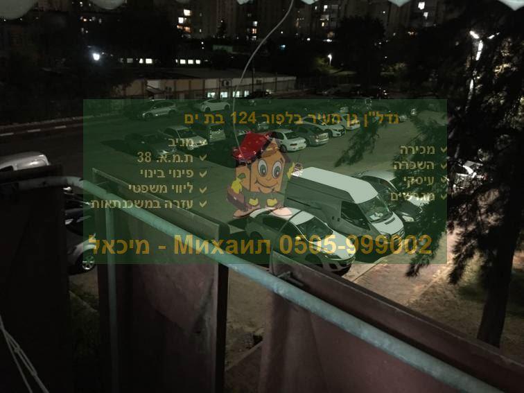 договор продажи квартиры в БАт Яме