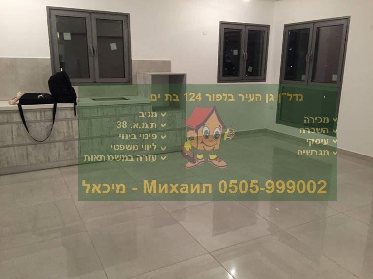 Ганей Авив недвижимость Бат Ям