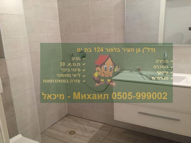 продажа квартир фото в Бат Яме