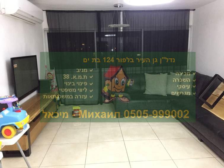 Вложение в Израиле купить квартиру на