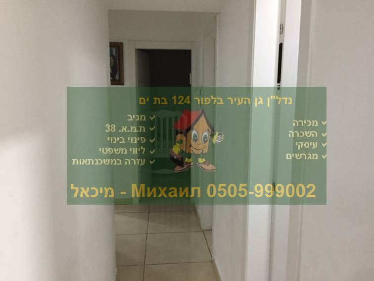 Тель Авив купить квартиру без