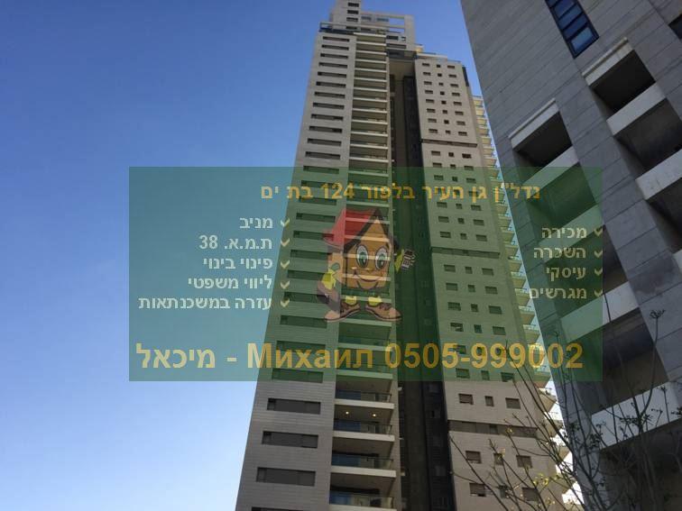 недвижимость продажа квартир Бат Ям