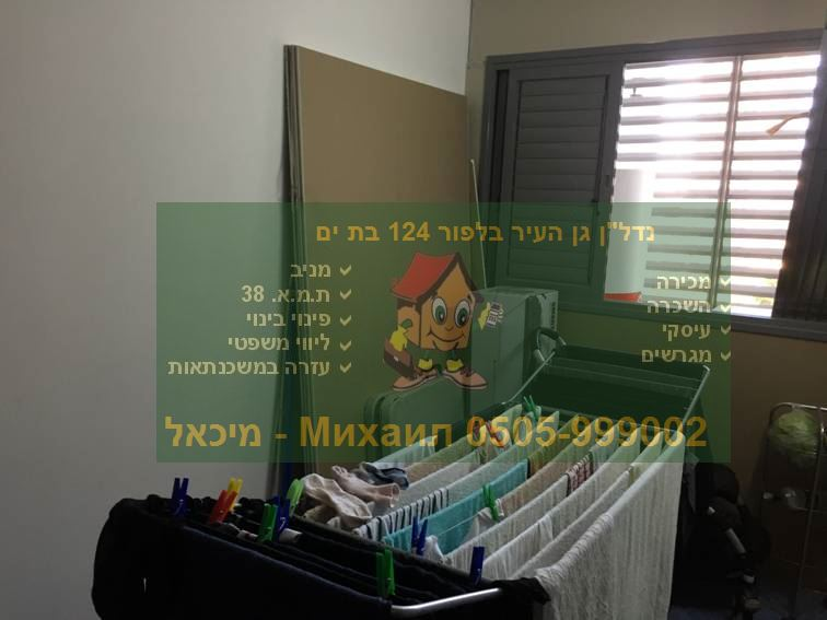 продажи квартиры в БАт Яме