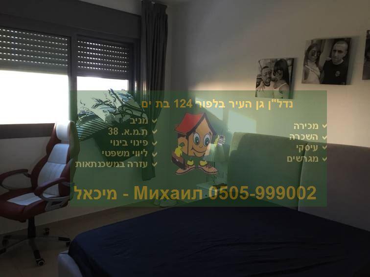 жилья квартир вИзраиле Бат Ям