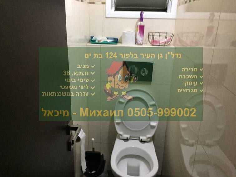 продажа квартиры 2018 Ган Авив Бат Ям