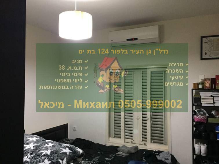 недвижимость продажа квартир в Израиле