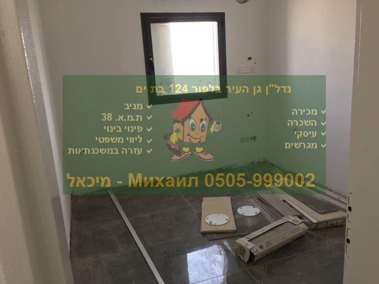 продажа квартиры Шешет Аямим Бат Ям