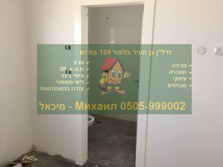 трехкомнатных квартир Йосеф Таль Бат Ям