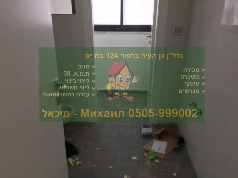 квартир Бальфур Бат Ям