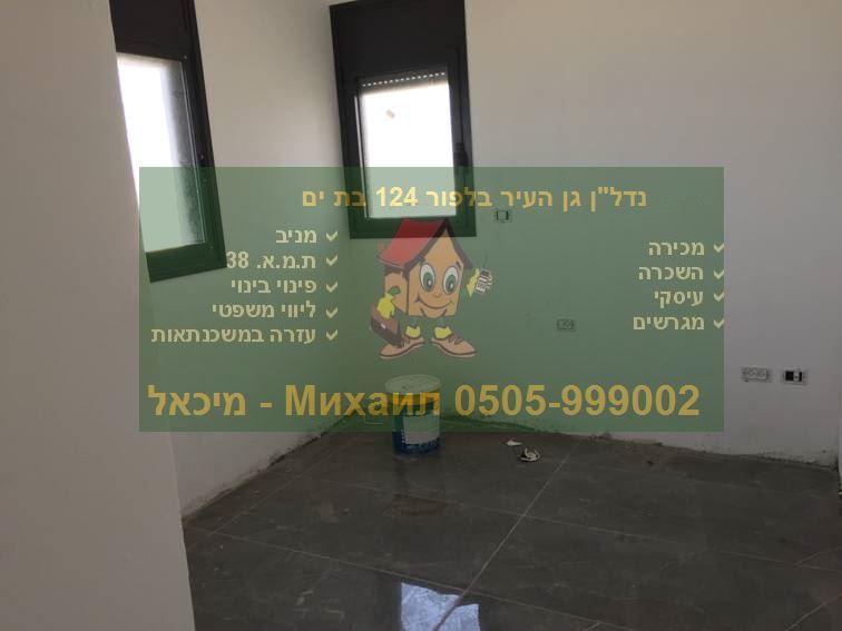 договор продажи квартиры в Израиле