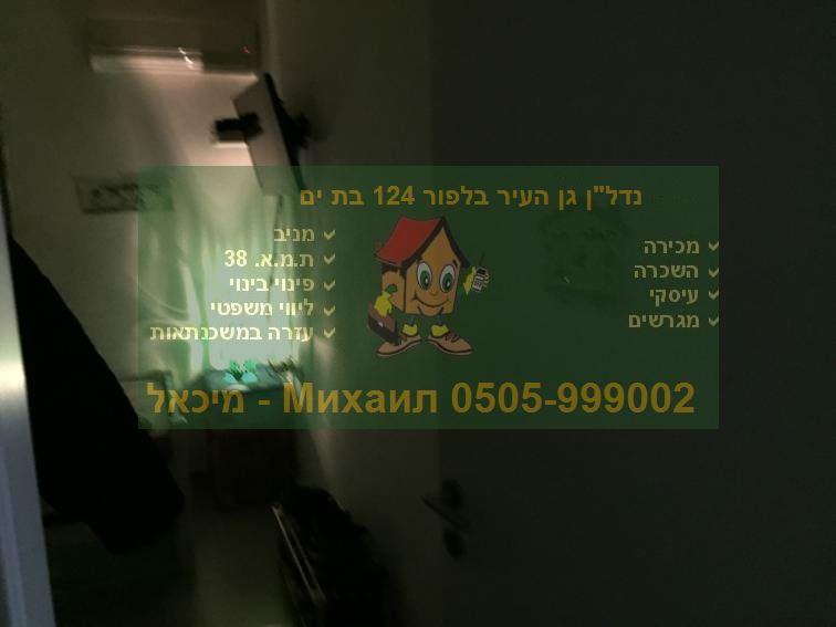 Ган Аир недвижимость Бат Ям