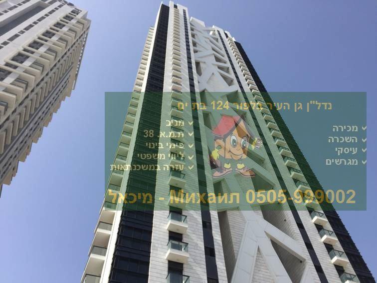 инвестиции в недвижимость в Бат Яме