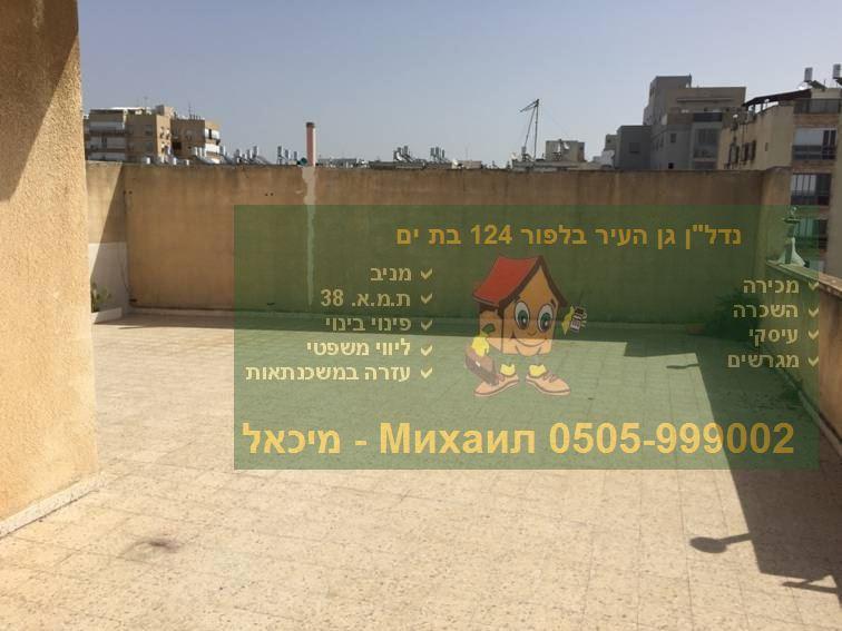 снять квартиру в израиле