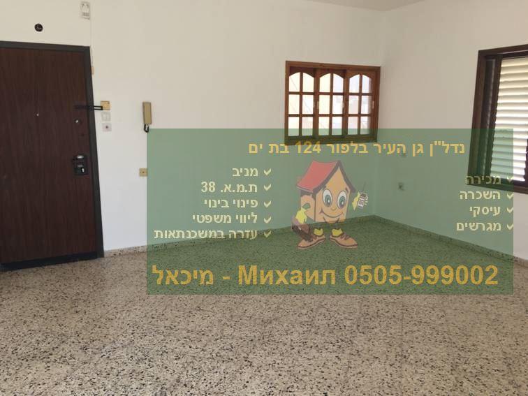 сколько стоит квартира в израиле