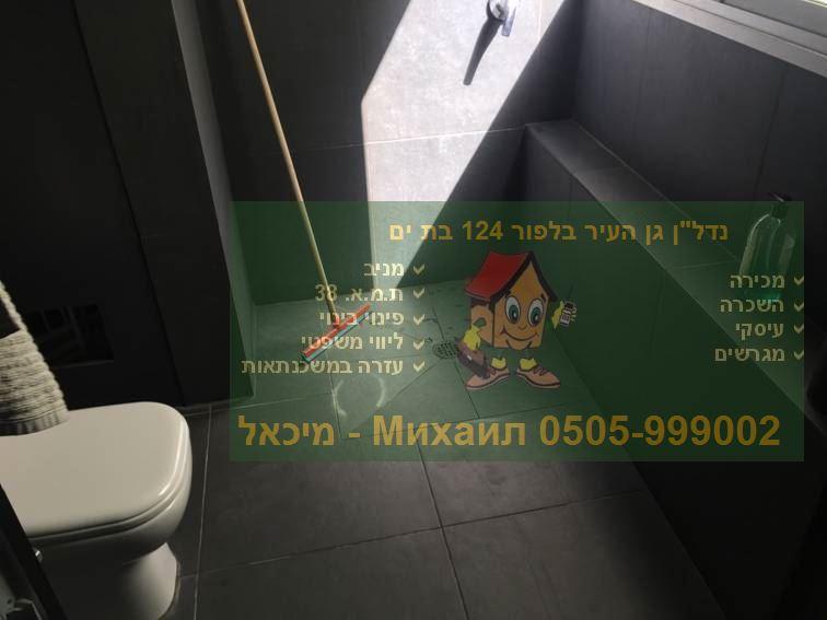 продажа 2 комнатных квартир в Бат Яме