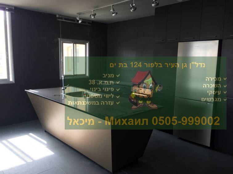 продажи квартиры адвокат в Израиле