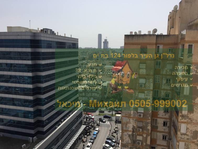 для продажи квартиры в Израиле