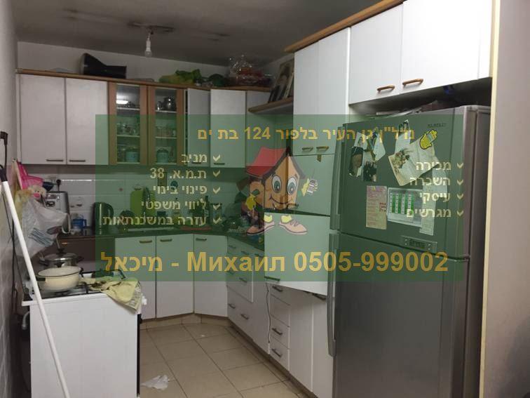 Продажа квартира в Бат Яме
