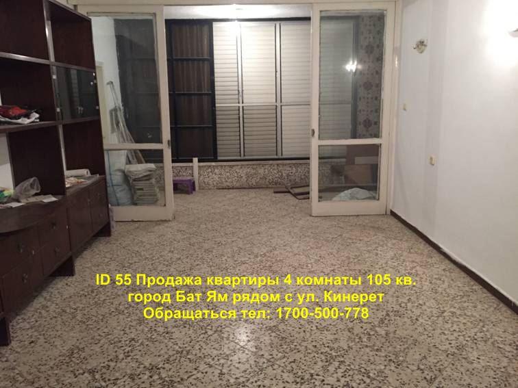 аренда квартиры в израиле