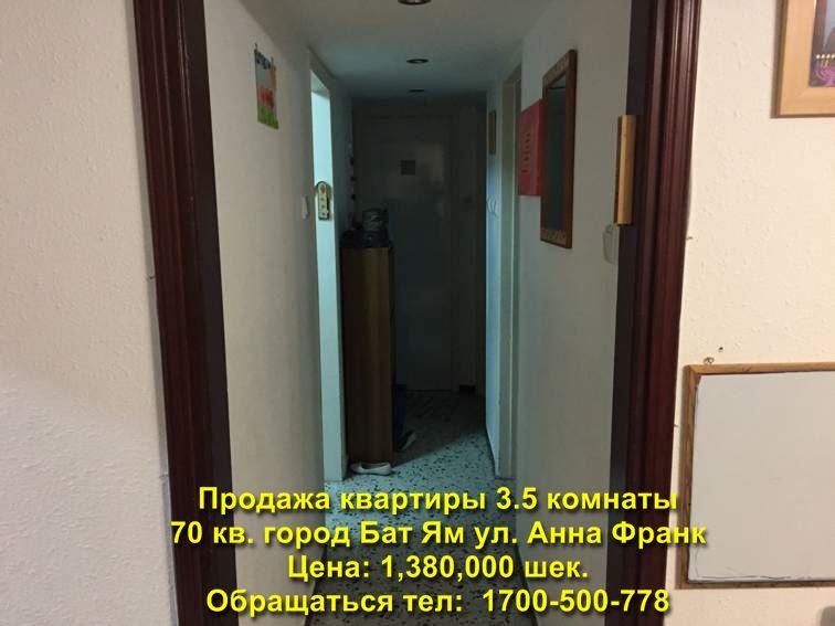 купить квартиру в израиле цены
